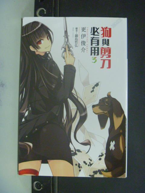 【書寶二手書T1/一般小說_JKV】狗與剪刀必有用 3_更伊俊介_輕小說