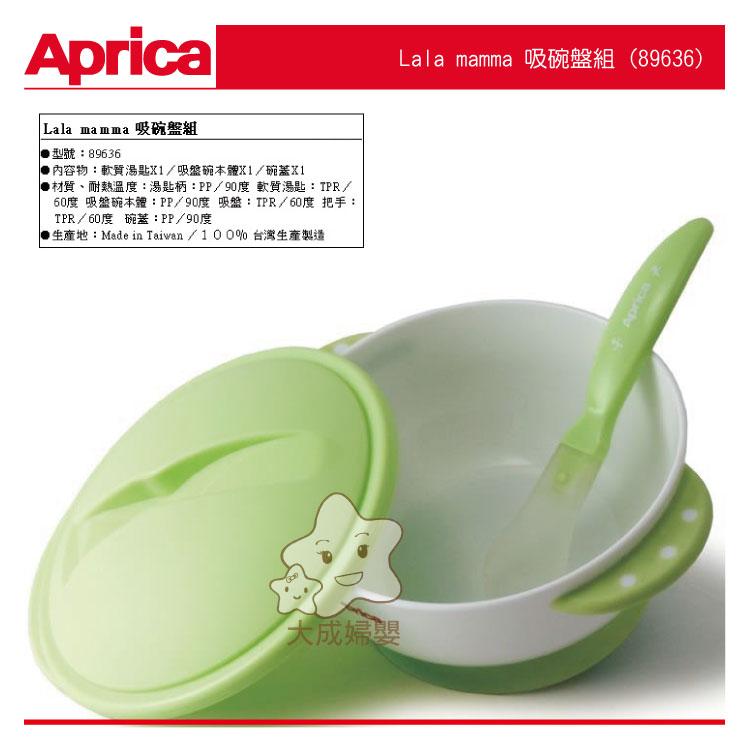 【大成婦嬰】Aprica Lala mamma 吸碗盤組89639 (適用3個月以上) 方便 攜帶 外出