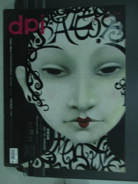 【書寶二手書T1/設計_YHQ】dpi設計流行創意雜誌_104期_專題企劃-藝術等