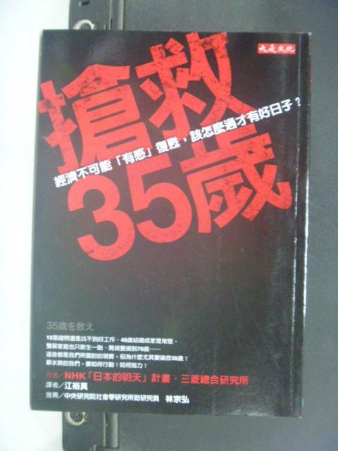 【書寶二手書T6/財經企管_GOH】搶救35歲_三菱?合研究所