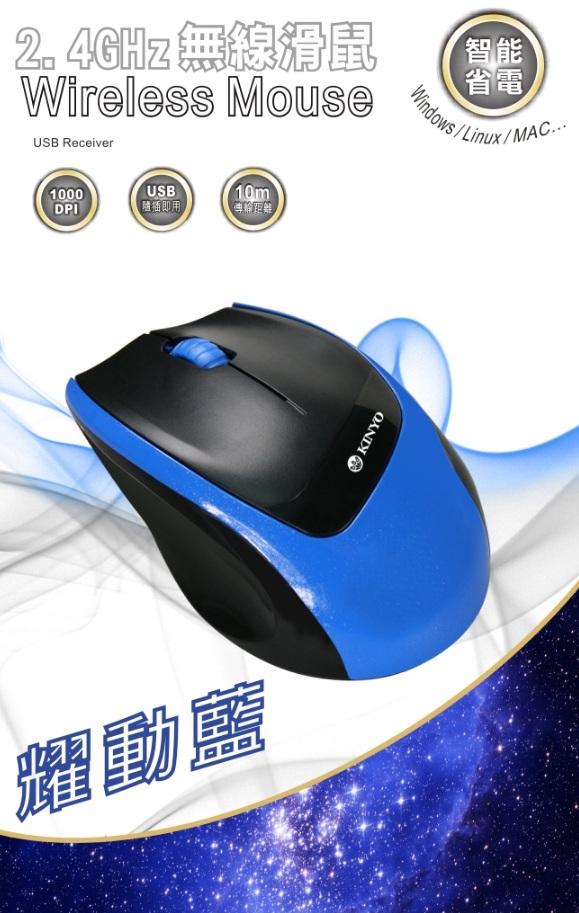 ❤含發票❤【KINYO-2.4GHz無線滑鼠】❤桌上型電腦/筆記型電腦/鍵盤/滑鼠/USB/隨插即用/LOL/無線鍵盤/無線滑鼠❤
