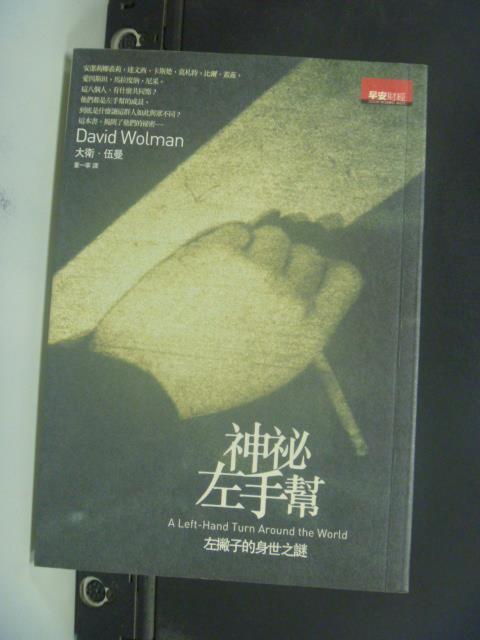 【書寶二手書T7/科學_GPH】神秘左手幫-左撇子的身世之謎_大衛.伍曼