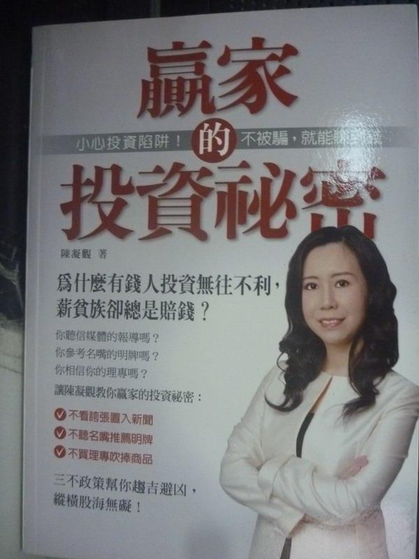 【書寶二手書T9/投資_JBL】贏家的投資祕密_陳凝觀