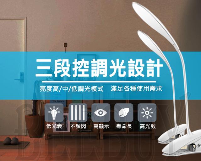 USB 充電式 觸控 LED 夾燈/座燈 牛奶燈 三段式 攜帶方便 隨處可用 LED燈 可彎曲 可夾 平放也可止滑 USB充電 LED燈 夾口燈  觸碰燈 觸控燈 亮度三階