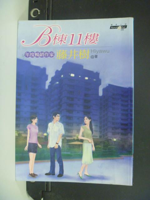 【書寶二手書T6/一般小說_GAP】B棟11樓_藤井樹