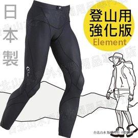 C3fit 路跑/馬拉松/健行/機能褲/壓縮褲/加壓緊身褲 Element 登山加強版 3FW12122 女款 日本製
