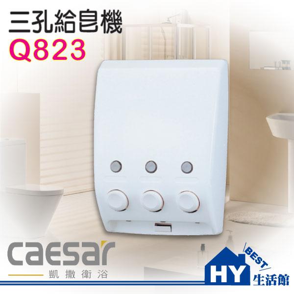 Caesar 凱撒衛浴 按壓式三孔給皂機 Q823《HY生活館》水電材料專賣店
