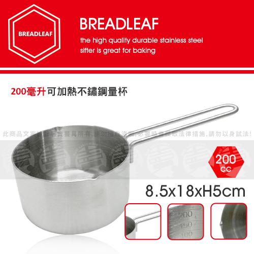 ﹝賣餐具﹞200毫升 可加熱 不鏽鋼量杯 量匙 2150050171200