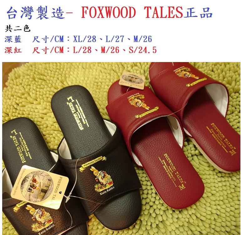 599免運~台灣製造尺寸S-XL 彼得兔拖鞋 FOXWOOD TALES狐狸村傳奇拖鞋靜音防滑男女室內拖鞋氣墊拖鞋情侶鞋