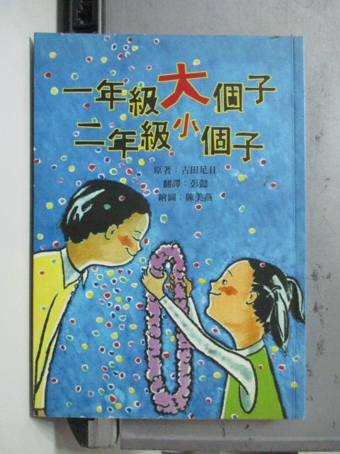 【書寶二手書T1/兒童文學_OTS】一年級大個子.二年級小個子_古田足日