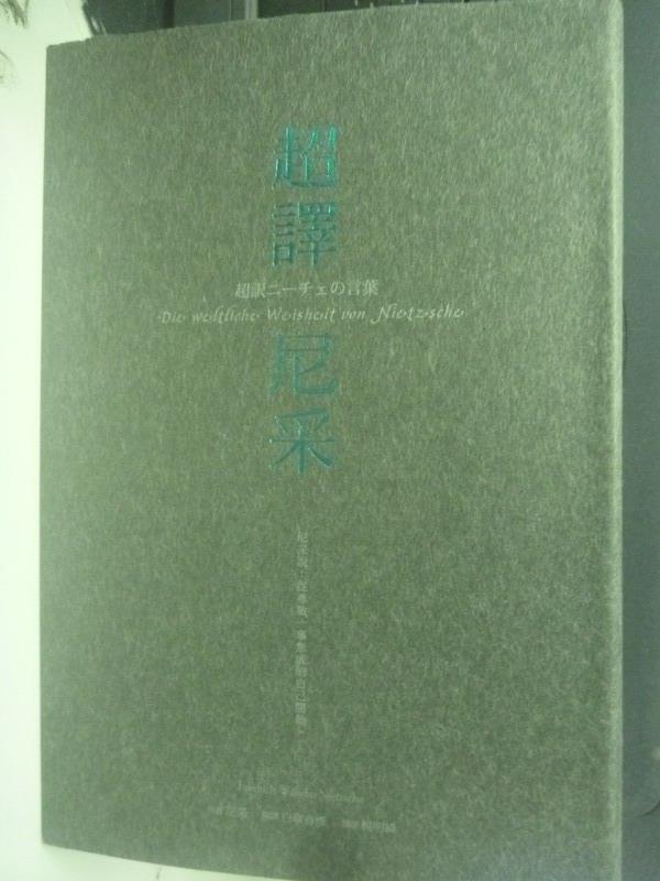 【書寶二手書T6/哲學_LER】超譯尼采_弗德里希.威廉.尼采