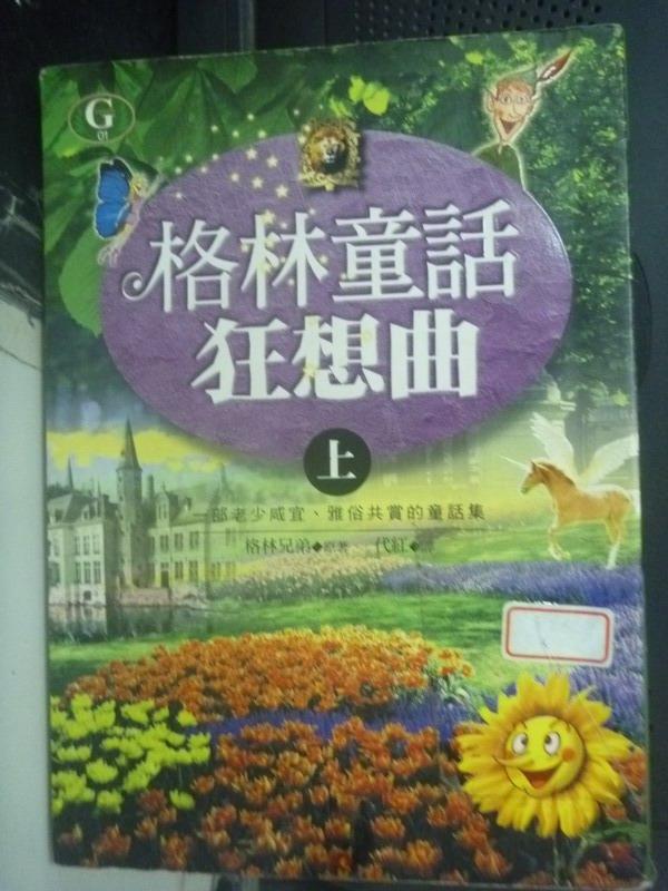【書寶二手書T2/兒童文學_IGR】格林童話狂想曲(上)_代紅