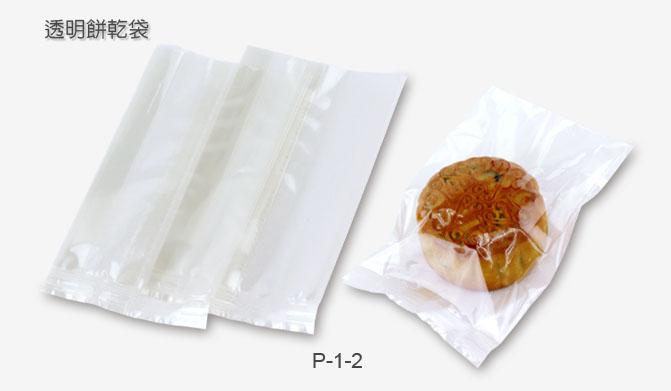 【零售量】透明KOP袋.大餅乾  / 100個