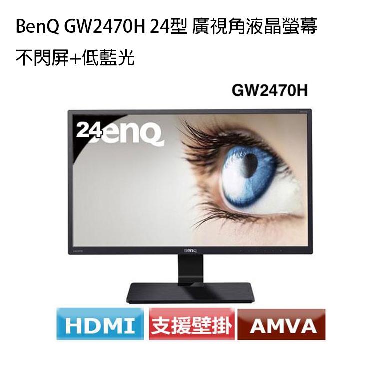 [喬傑數位]BENQ GW2470H螢幕