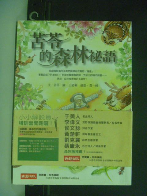 【書寶二手書T4/少年童書_HQP】苦苓的森林祕語_苦苓;繪圖王姿莉;攝影黃一峰