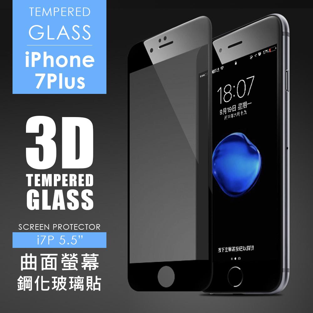 iPhone 7 Plus 3D曲面 鋼化玻璃貼 5.5吋 【A-I7-P01】 帶色邊 滿版 螢幕保護貼 9H硬度