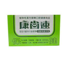 【康齒速】牙齦保健牙粉52g/盒
