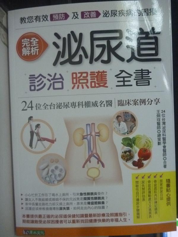 【書寶二手書T5/醫療_LED】完全解析泌尿道診治照護全書_原價350_臺灣泌尿科醫學會
