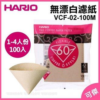 可傑 HARIO VCF-02-100M 1-4人份 無漂白錐型濾紙~100張~產地:日本 .直接進口.較深色品