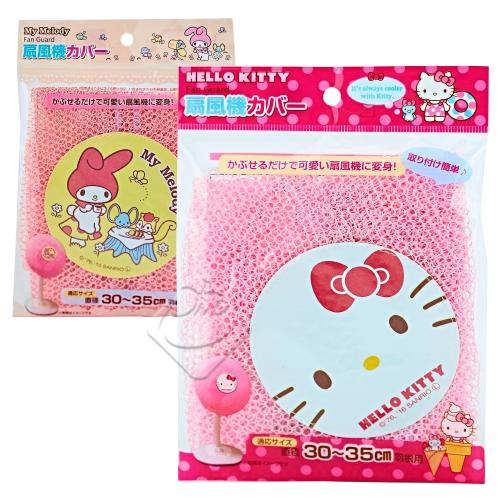 【三麗鷗】風扇防護套/Hello Kitty/美樂蒂╭。☆║.Omo Omo go物趣.║☆。╮