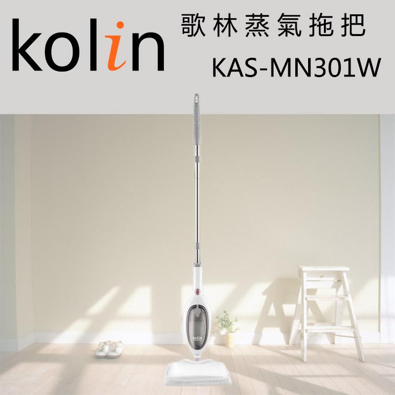 小玩子 歌林 直立 蒸汽 拖把 地毯 清潔 不占空間 重複使用 除塵 KAS-MN301W