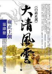 大清風雲(第肆冊):雍正王朝