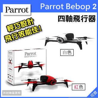可傑    Parrot  Bebop 2   四軸飛行器  空拍機  公司貨  白/紅色  輕巧設計 輕鬆操作