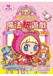 甜心公主魔法紙遊戲:魔幻世界