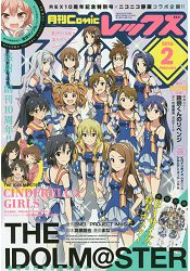 月刊Comic REX 2月號2016附偶像大師特製海報