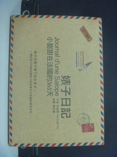 【書寶二手書T9/短篇_ILG】婊子日記_何桂育