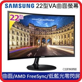 限時促銷→要買要快 SAMSUNG C22F390FHE 22型 VA曲面16:9寬螢幕AMD FreeSync/低藍光零閃屏