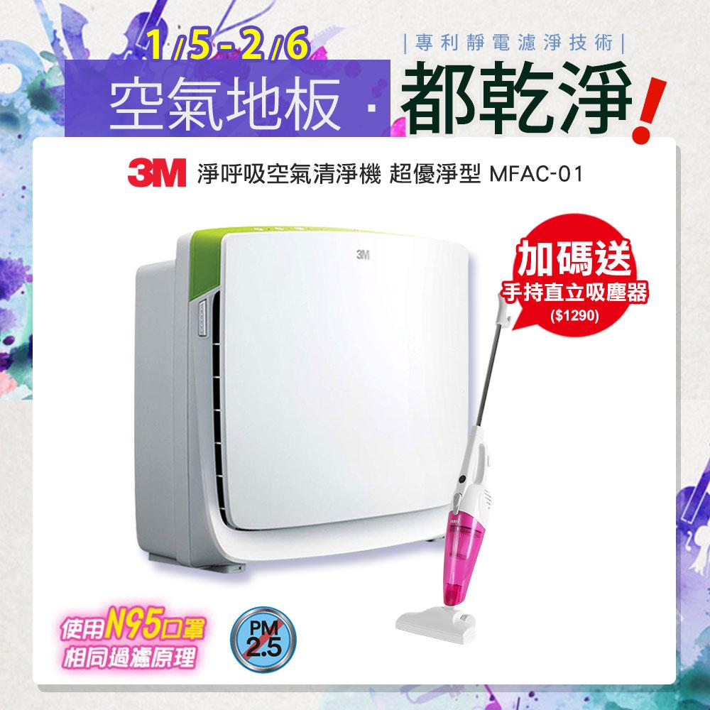 ✭送聲寶吸塵器✭【3M】淨呼吸空氣清淨機 超優淨型 MFAC-01