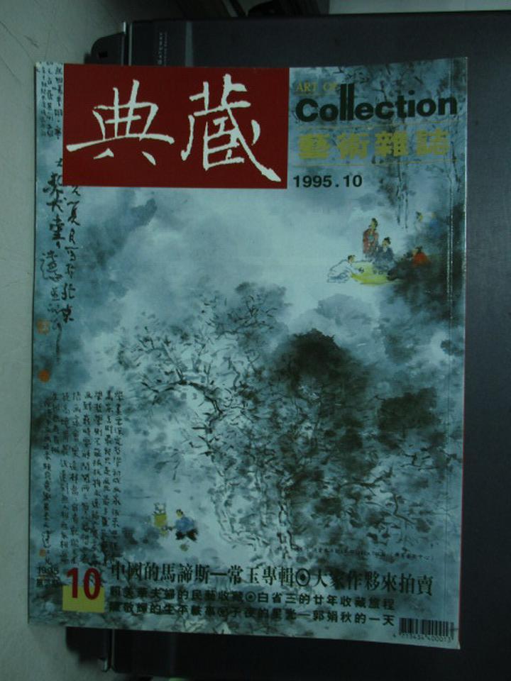 【書寶二手書T2/雜誌期刊_ZFQ】典藏藝術雜誌_1995/10_中國的馬諦斯-常玉專輯等