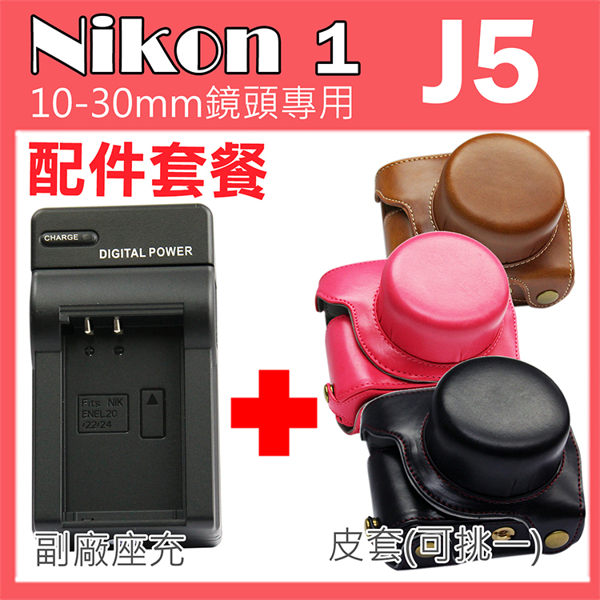 【配件套餐】Nikon 1 J5 專用配件套餐 皮套 充電器 座充 坐充 10-30mm 鏡頭 相機皮套 復古皮套 ENEL24