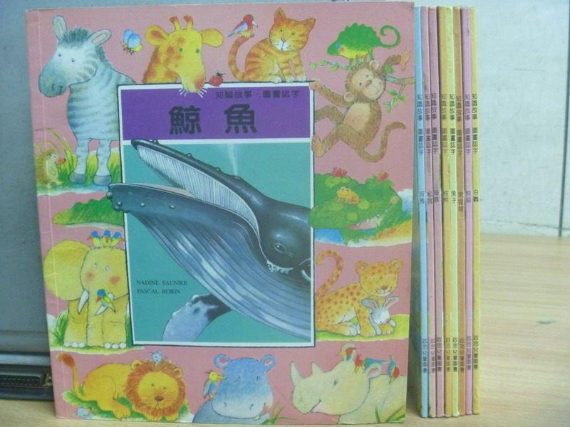 【書寶二手書T3/少年童書_RFB】鯨魚_河馬_松鼠_黑猩猩_白鶴等_9本合售_知識故事圖畫認字