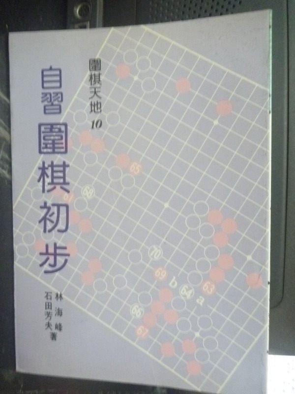 【書寶二手書T3/嗜好_LFC】自習圍棋初步_林海峰