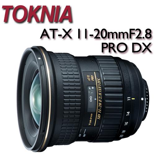【★分期零利率】Tokina AT-X 11-20mm F2.8 PRO DX【平輸】ATM/黑貓貨到付款 加碼送82mm保護鏡+清潔組