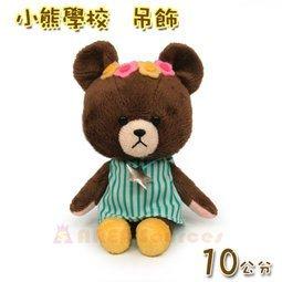 【禾宜精品】小熊學校 10 cm 傑琪 (彩色花環) 吊飾 玩偶 療癒商品 生活百貨 B102032-H