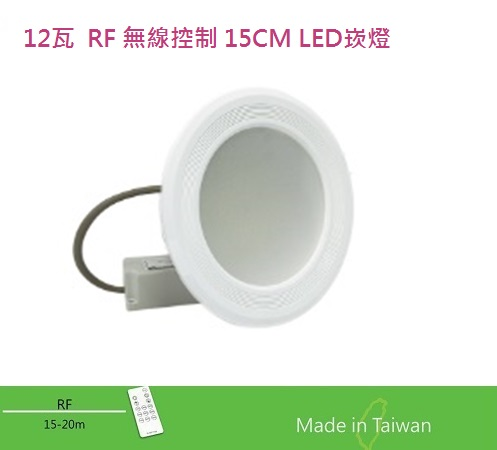 RF dimmer 無線控制調光崁燈/ 12瓦無線調光 LED 15公分崁燈