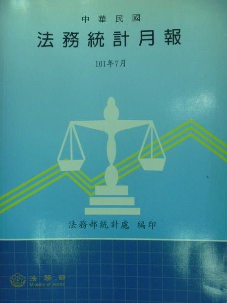 【書寶二手書T9/法律_QJD】中華民國法務統計月報_101/7_法務部統計處_原價380