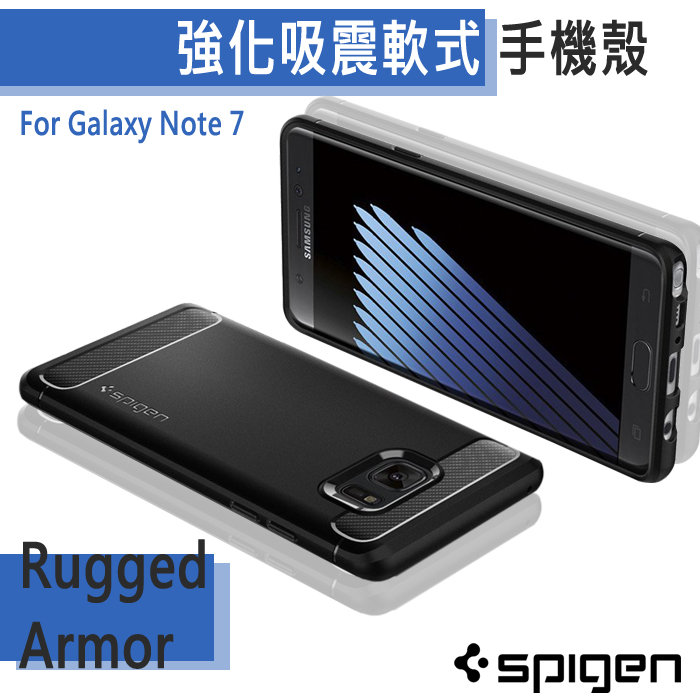 SPIGEN Samsung Galaxy Note 7 N930F Rugged Armor 強化吸震軟式手機殼 防摔 軟套 保護套 保護殼 手機套 背蓋 背殼 手機殼 禮品 贈品