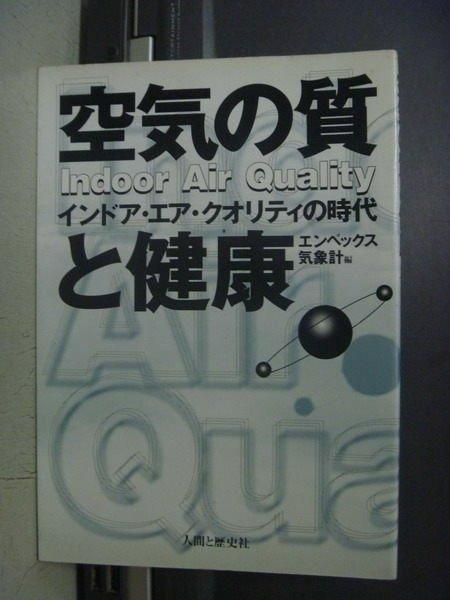 【書寶二手書T4/原文書_OGS】Indoor Air Quality空氣品質與健康_日文