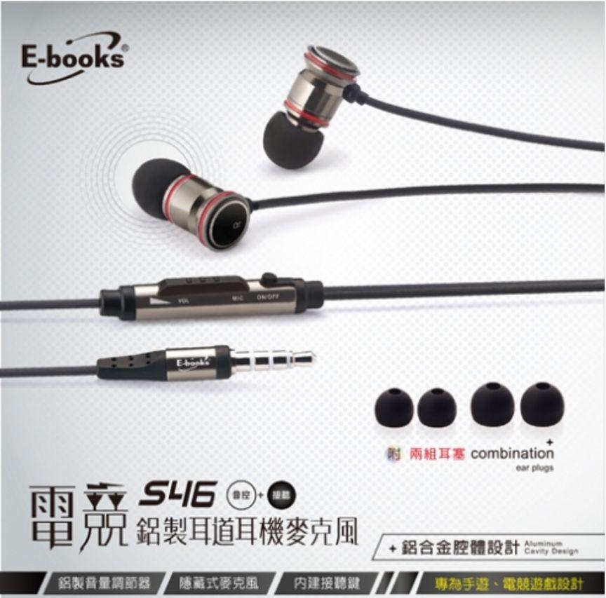 【迪特軍3C】E-books S46 電競音控鋁合金耳道耳機麥克風 鋁合金腔體設計 鋁製音量調節器 贈兩組耳塞