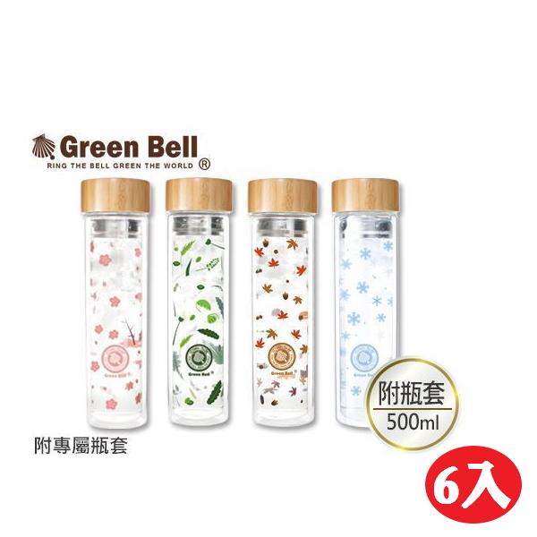 【晨光】Green Bell綠貝四季雙層玻璃杯 500ml-6入(912201)【現貨】