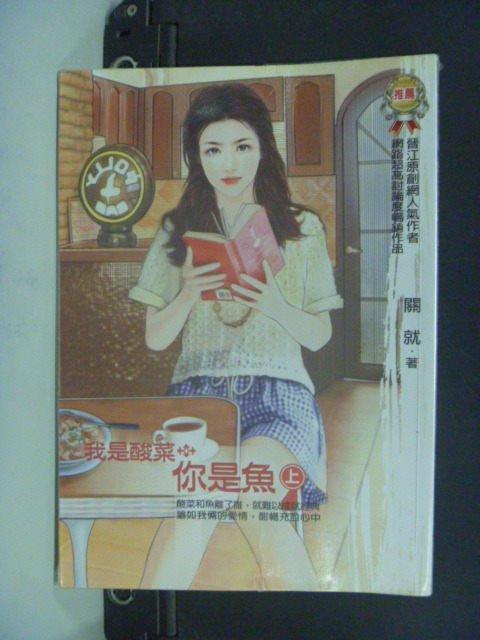 【書寶二手書T7/言情小說_HDB】我是酸菜你是魚(上)_關就