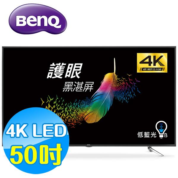 【回函贈好禮】BenQ明基 50吋 50IZ7500 4K護眼 LED液晶顯示器 液晶電視(含視訊盒)