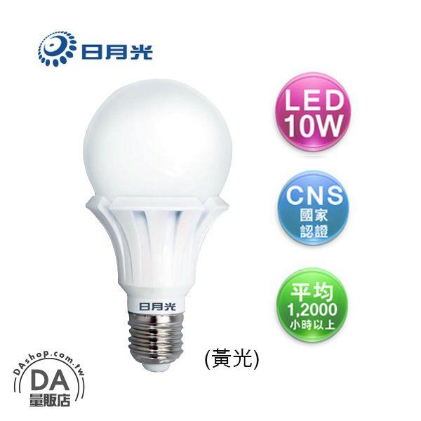 《DA量販店》日月光 節能 高效 10W E27 LED LL-10WD 黃光 燈泡(W89-0068)