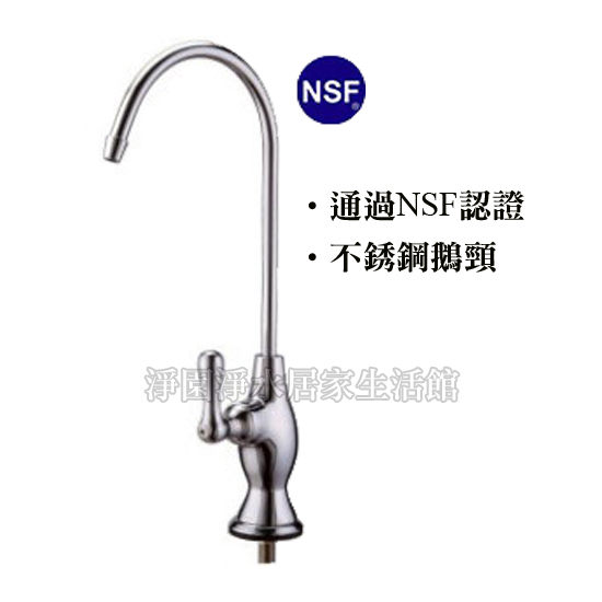 [淨園] 3M專用NSF認證2分鵝頸出水龍頭-適用各式RO逆滲透淨水器/過濾器/一般淨水器之出水龍頭