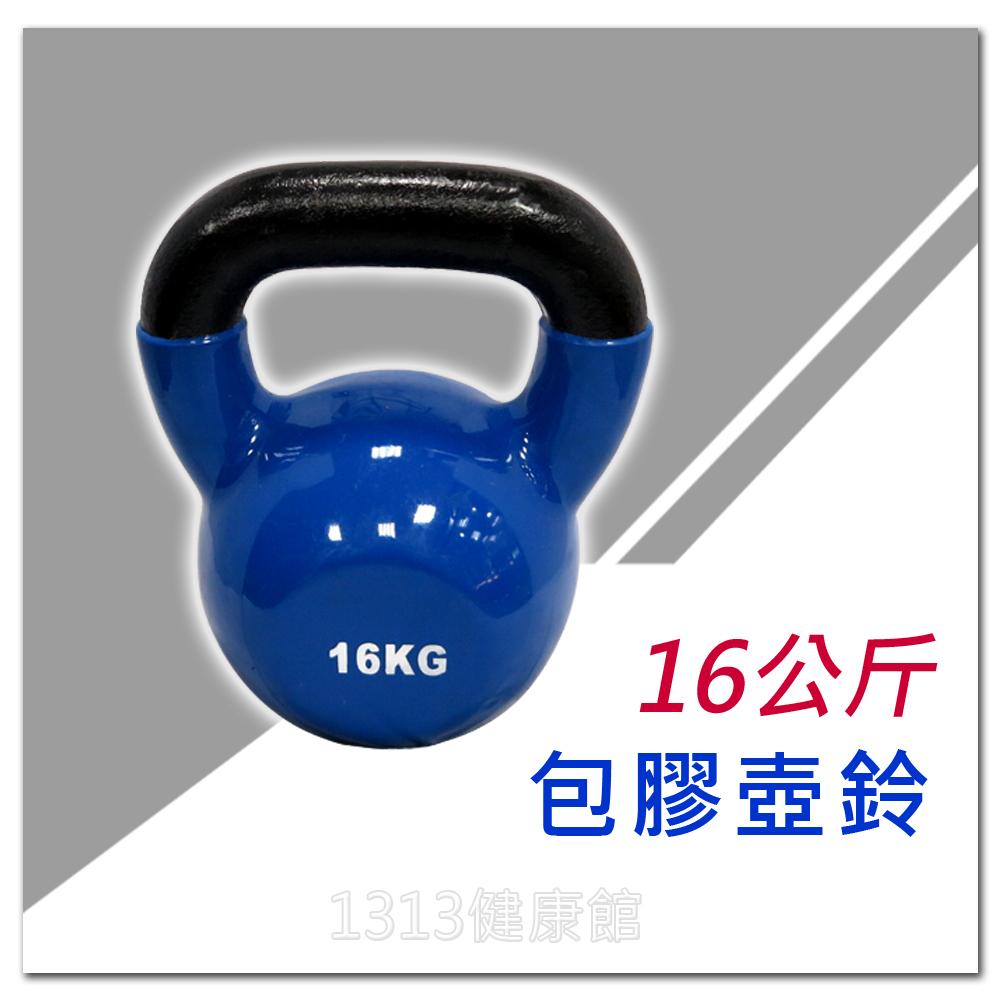 【1313健康館】包膠壺鈴16Kg / 重量訓練/鍛鍊手臂/全身肌肉/曲線雕塑~全身耐力鍛練!!
