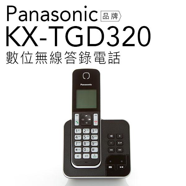 Panasonic 國際牌 KX-TGD320 TW DECT數位答錄無線電話【公司貨】
